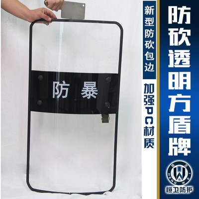 Anti-riot shields cut edging square shield stab-proof PC steel edging shield multifunctional arm shield defense shield aluminum shield riot shield