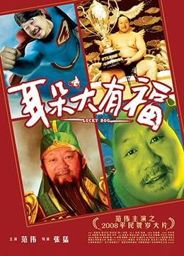 《耳朵大有福》2008年中国大陆,韩国喜剧电影在线观看