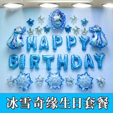 Birthday balloons Frozen Set Shower Girl Foil Balloons Princess Elsa Balloon Party Decorations Kids Toys