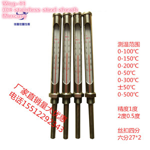 Image 1 - Metal sleeve thermometer 304 stainless steel sheath wng 11 mercury thermometer