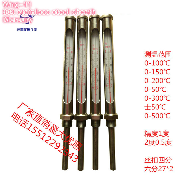Metal sleeve thermometer 304 stainless steel sheath wng 11 mercury thermometer