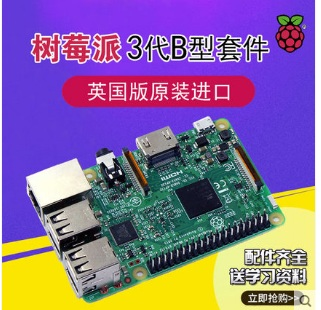 8 British original raspberry Pie 3 generation Raspberry Pi 3B board WiFi Bluetooth Linux ...