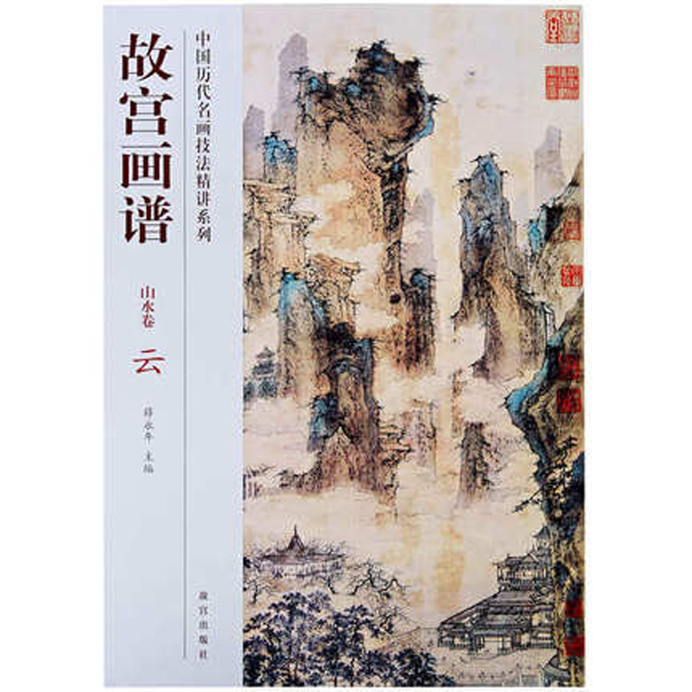 Landscape Paintings in the Imperial Palace - weed tree/ Chinese Art Drawing Book 8K портмоне fabula fabula mp002xw1ami0