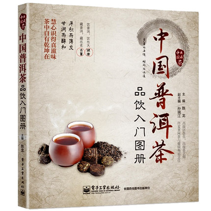 Chinese tea tasting Getting Atlas, Tea Culture Books , Chinese tea ceremony Books стоимость
