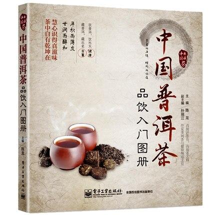 Chinois thé dégustation obtenir atlas, Thé Culture livres, Cérémonie du thé chinois livres