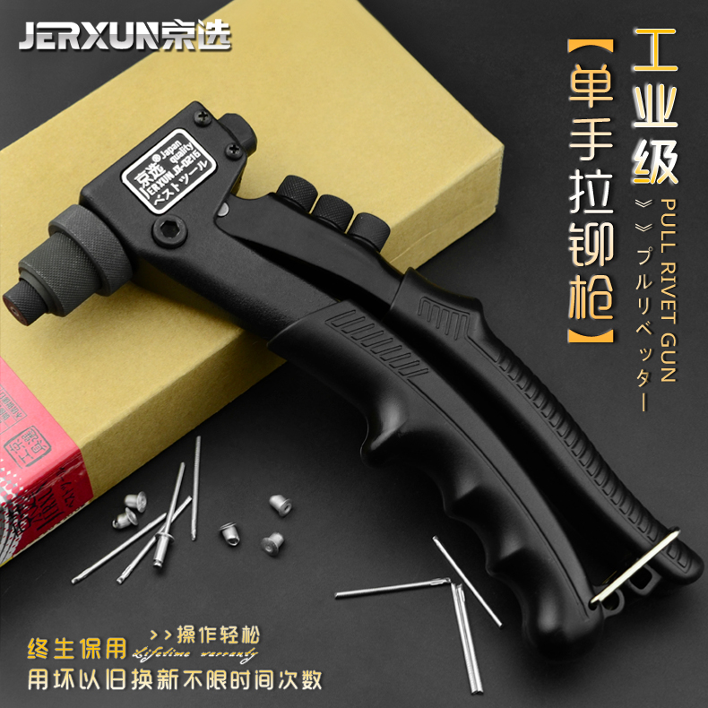 JERXUN 3-claw Core-pulling Riveting Gun One Hand Two Hands Labor Saving Riveting Gun Durable Industrial Grade Hand Tools