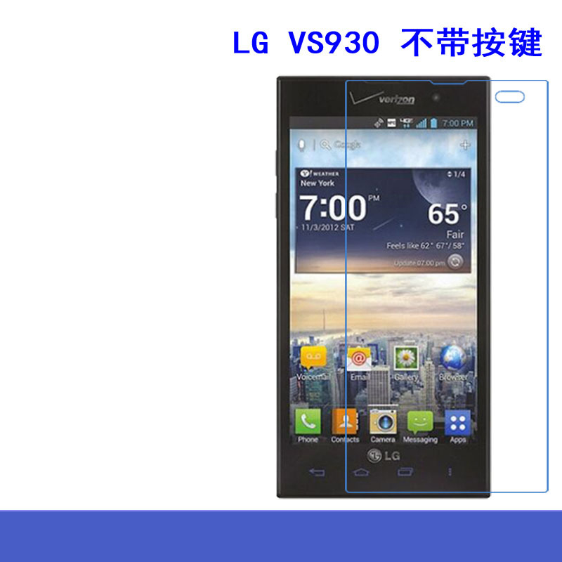 For LG VS930  Hard nano-screen protective film super strong impact screen explosion-proof protective film