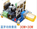 free shipping TDA7377 Stereo Audio power amplifier with KRC-86B Bluetooth module Car amplifier module