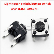 100pcs/lot  DIP-4  Light micro touch Switch sets Push Button  6*6*5/6/7/8/9/10/11/12/13/15 Press the button to touch the switch