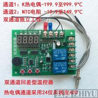 Double Channel K Thermocouple NTC Resistor Differential Temperature Controller 12V Power Supply High Precision Thermocouple