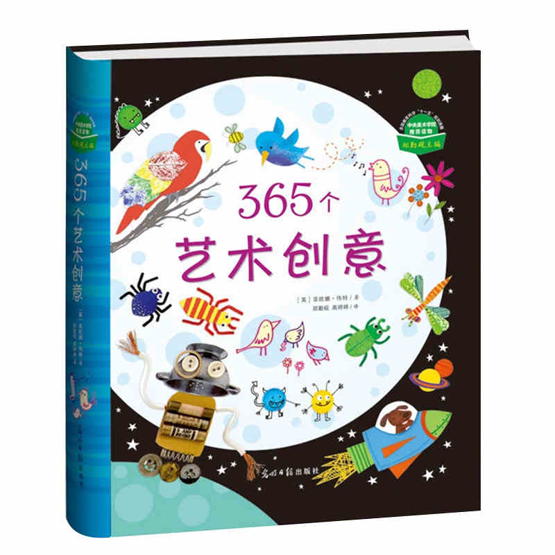 365 Arts Creative Book For Children Adult  Baby Children Enlightenment Cognitive Book Painting Art Teaching Materials