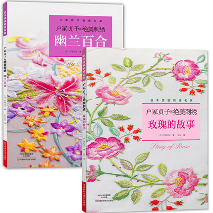 2pcs Totsuka Junko's Beautiful Embroidery The Story Of Rose + Orchid Lily Book