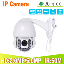 Onvif HD H.265 H.264 5MP 2MP 50m IR nightvision Mini CCTV security IP PTZ camera speed dome 10X zoom network POE ptz ip