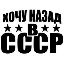 CK2568#20*14cm I want back in the USSR funny car sticker vinyl decal silver/black auto stickers for bumper window