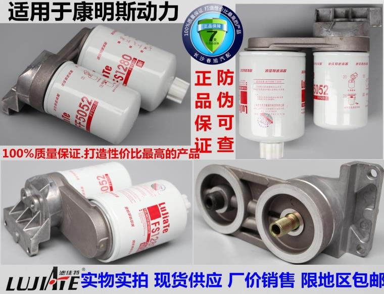 AUTO truck tractor diesel fuel filter assembly for Cummins power FS1280 FF5052
