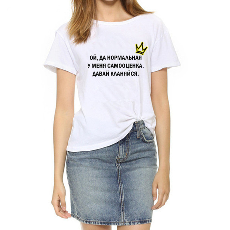 Summer T-Shirt White Tees Russian Inscription Tops Women with Slogans-I-Have-A-Normal-Self-Esteem title=