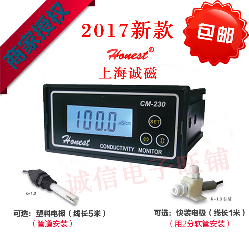 Conductivity meter / conductivity tester / CM-230 Shanghai Cheng magnetic 1 Standard Edition цена