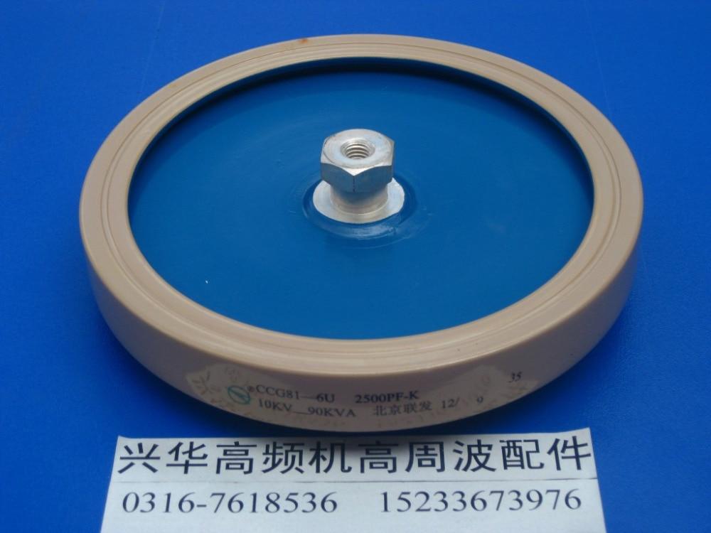 ФОТО Round ceramics Porcelain high frequency machine  new original high voltage CCG81-6U 2500PF 10KV 90KVA