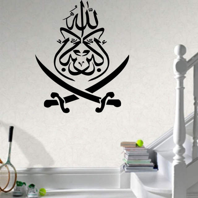 Us 359 40 Offislamic Muslim Allah Double Sword Wall Sticker Art Calligraphy Home Decoration Living Room Sticker Vinyl Wallpaper In Wallpapers From
