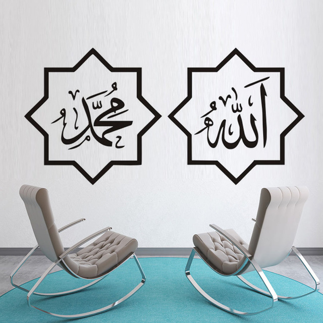 Allah And Muhammad Islamic Wall Stickers Muslim Bless Arabic Wallpaper Vinyl Removable Waterproof