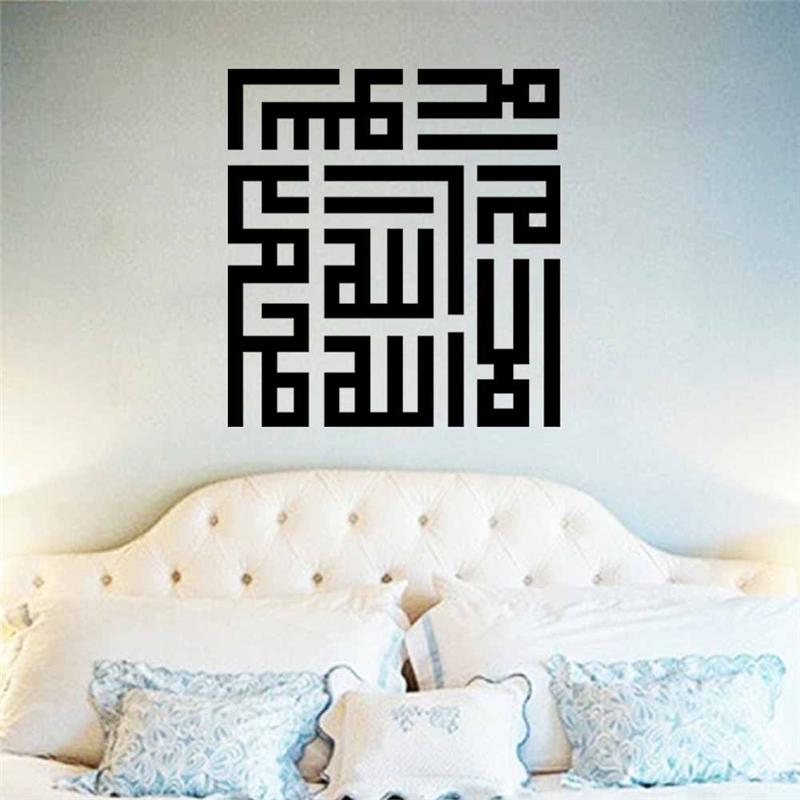 Word label Islamic Arabian Muslim mosque wall decoration room vinyl DIY art murals poster label target