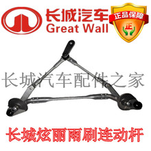The Great Wall behind the wiper linkage rod wiper wiper control shelf rocker assembly pure original factory special offer sales