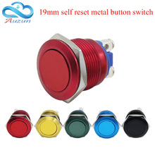 19mm Metal Button Switch Reset Instantaneous Alumina Red Green Yellow Blue Black High Head Flat