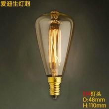 E14 base st48 venda quente de alta qualidade retro lâmpada incandescente luminárias vidro led edison bulbo 40w 220v para lâmpadas pingente
