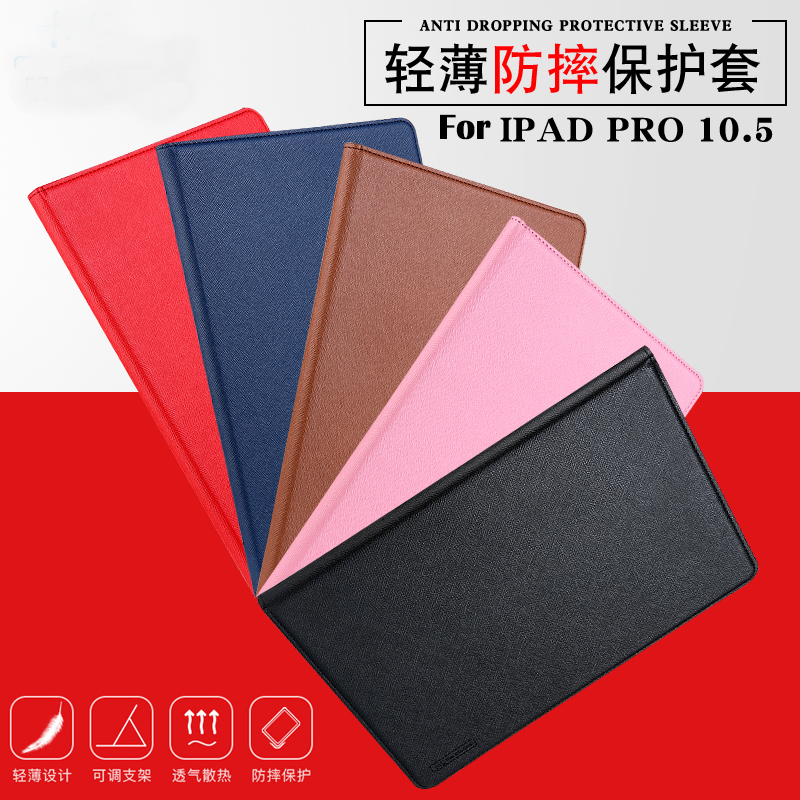 TPU+PU Leather Stand Smart Case Cover For iPad Pro 10.5 inch A1701 A1709 Tablets protective Sleeve with Wake up/Sleep+Film+Gifts