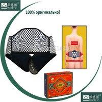 1 piece far Infrared Waist Belt men waist pain relief strengthening waist kidneys happiness tourmaline heating massage belt