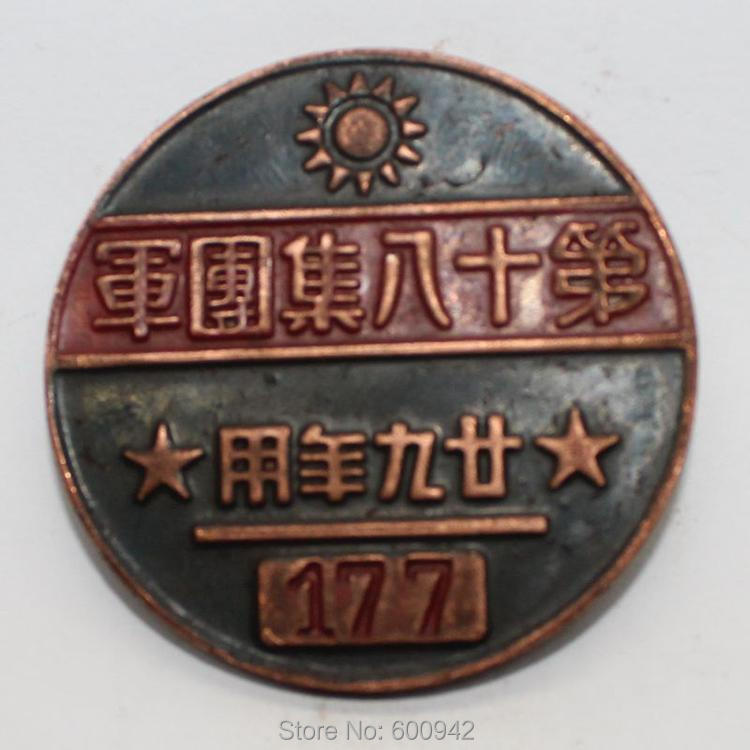 Vintage Chinese Military Medal Eighteenth Army Group Victory Badge Medals