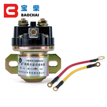 JD231A Electric Starter Motor Relay 24V For All Version Starting Motor