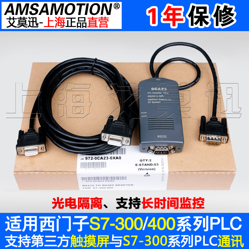 S7-300 / 400 with plc programming download cable 6ES7 972-0CA23-0XA0