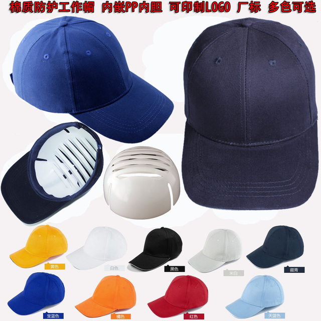 84ff127abdc Cotton safety cap breathable baseball cap sports type safety helmet pp  protective lining skullguard