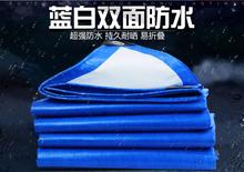 Personalizar múltiples dimensiones azul y blanco al aire libre cubierta de tela, lona impermeable, lona de lluvia, lona de camión.