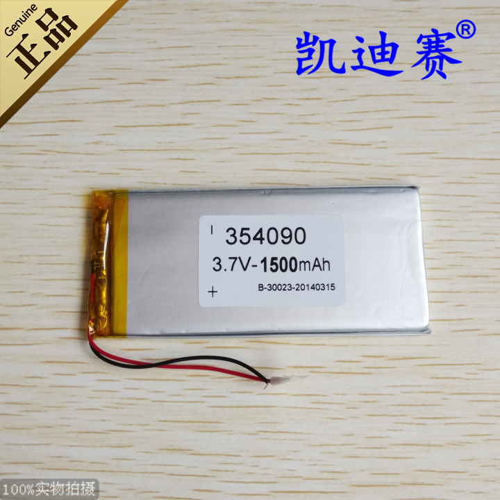 <font><b>3</b></font>.7v li po li-ion batteries lithium polymer battery <font><b>3</b></font> <font><b>7</b></font> <font><b>v</b></font> lipo li ion rechargeable lithium-ion for GPS LED tablet dvr <font><b>1500mAh</b></font> image