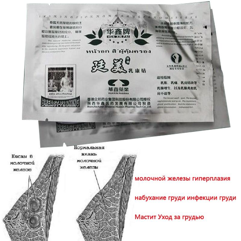 100 Pcs Huaxin Breast Plaster Cure Breast Disease,Mastitis -7823