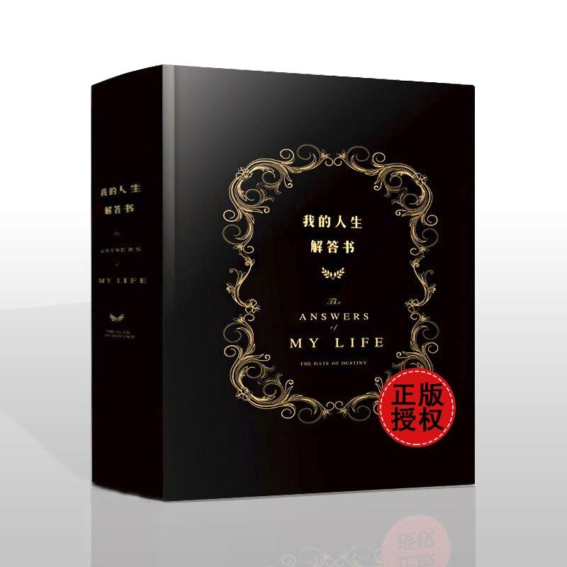 New Hot Le Livre de Réponses Chinois livre Un magique relié décompression livre pour adulte