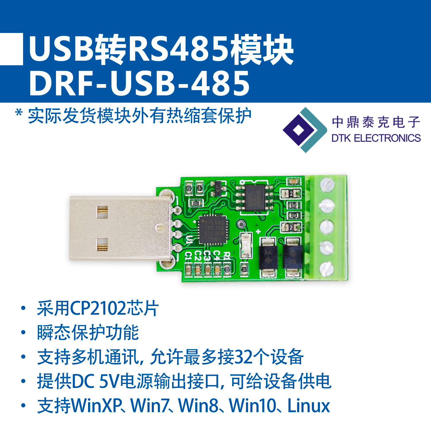 USB to RS485 Module, CP2102 Chip, Support 5V Power Supply Output