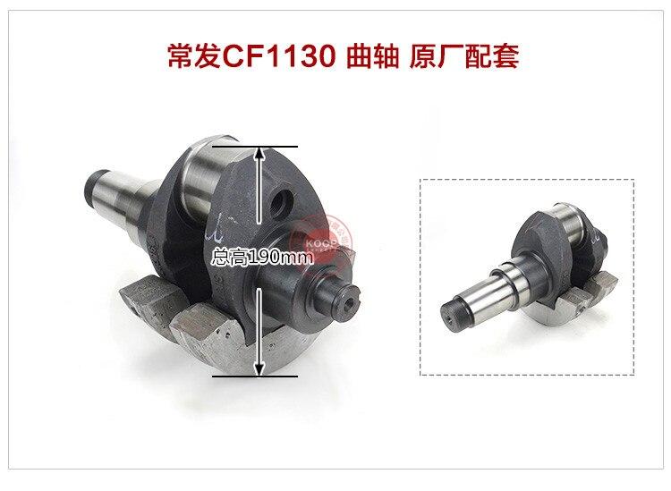 Utilisation rapide de vilebrequin du moteur diesel CF1130 de bateau sur le costume pour Changfa et toute la marque chinoise