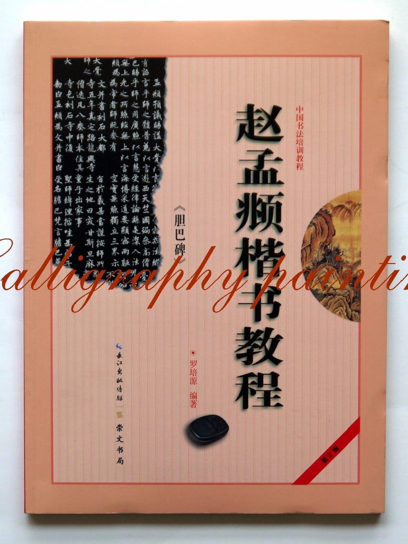 Chinese calligraphy Kaishu course book Zhao MengFu Dan Ba Bei Calligraphy Copybook chinese calligraphy kaishu course book yan zhenqin qin li bei calligraphy copybook