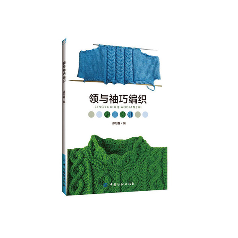 Collars And Sleeves Weaving Knitwear Tutorial Collars Weaving Various Sleeve Weaving Hand-knit Sweaters Book
