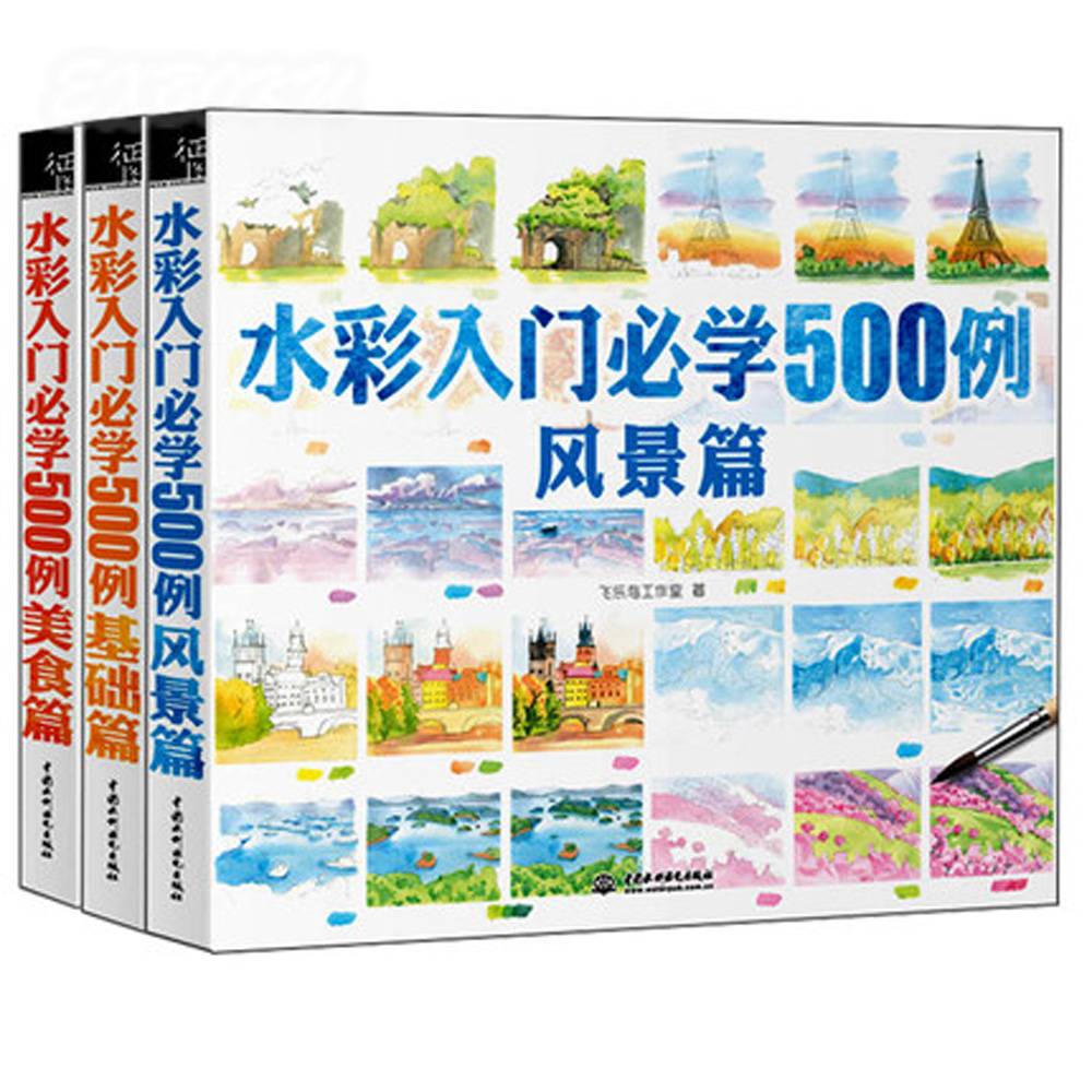 chinese watercolor painting book / Watercolor primer will learn 500 cases of landscape article + basic article + food articles 30 millennia of painting