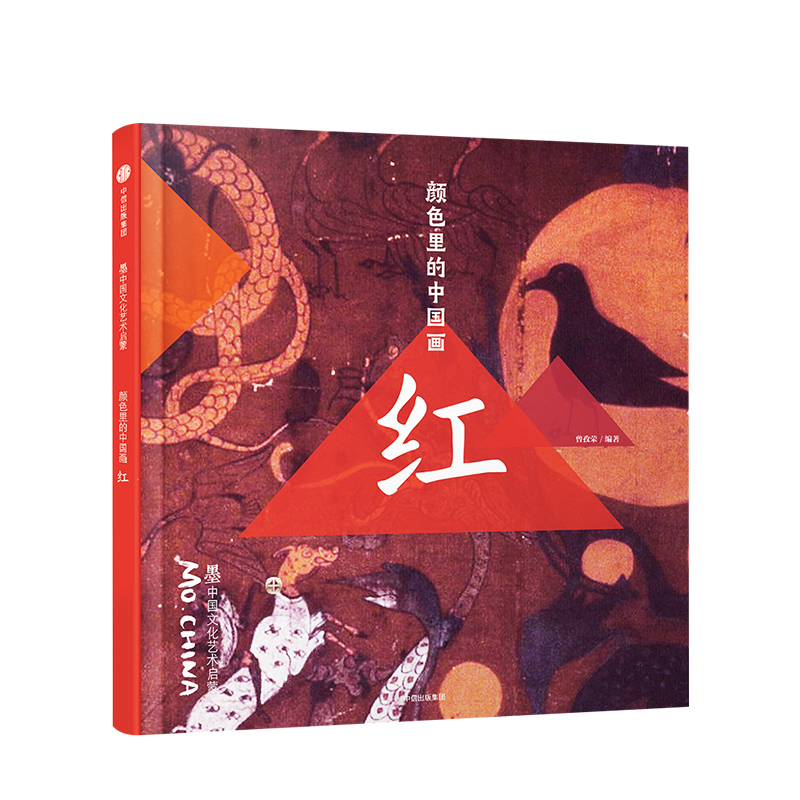 Chinese Painting in Color Red Series Chinese Culture and Art Enlightenment Book For 3-6 Years OldChinese Painting in Color Red Series Chinese Culture and Art Enlightenment Book For 3-6 Years Old