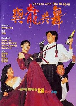 《与龙共舞》1991年香港剧情,喜剧,爱情电影在线观看