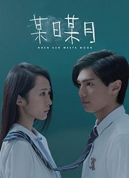 《某日某月》2018年香港爱情电影在线观看