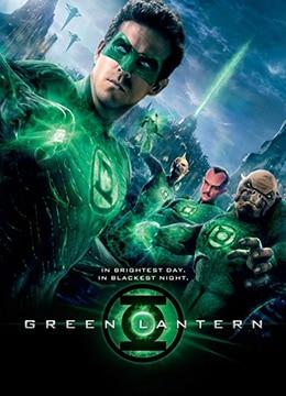 《绿灯侠》2011年美国动作,科幻电影在线观看