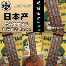 Inlay Stickers P78 UF7 Stickers Decal for Ukulele Fretboard Marker – Doves