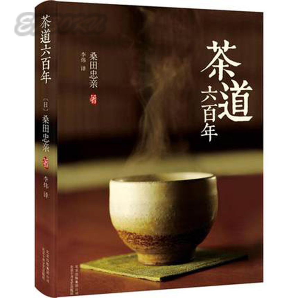 600 Years History of Tea Ceremony (Chinese Edition) триммер elitech т 43