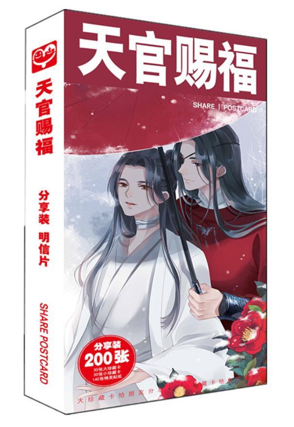 200 Pcs /set ,Mo Dao Zu Shi Tian Guan Ci Fu Chinese Anime Comic Ancient G Picture Post Card Stickers